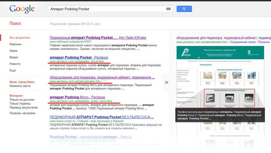 Раскрутка сайта, поисковое продвижение 027 прогон сайта по каталогам украина